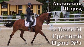 Анастасия Шкред и Бони М. Конный спорт. Выездка. Средний приз №1 - 68.235%