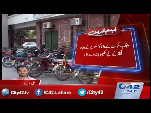 42 Breaking : Punjab Government give clean chit to WASA for new water meters