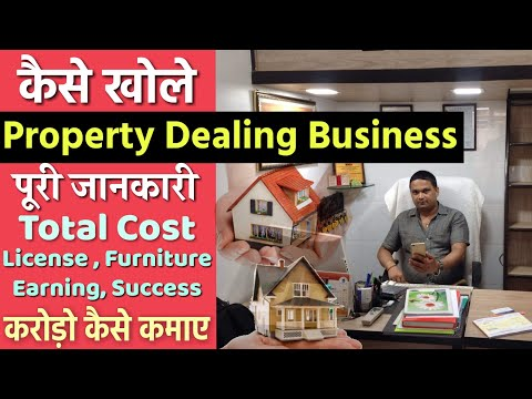 How to start Property Dealing Business office, Furniture, Earning, Cost Full information ( Hindi )