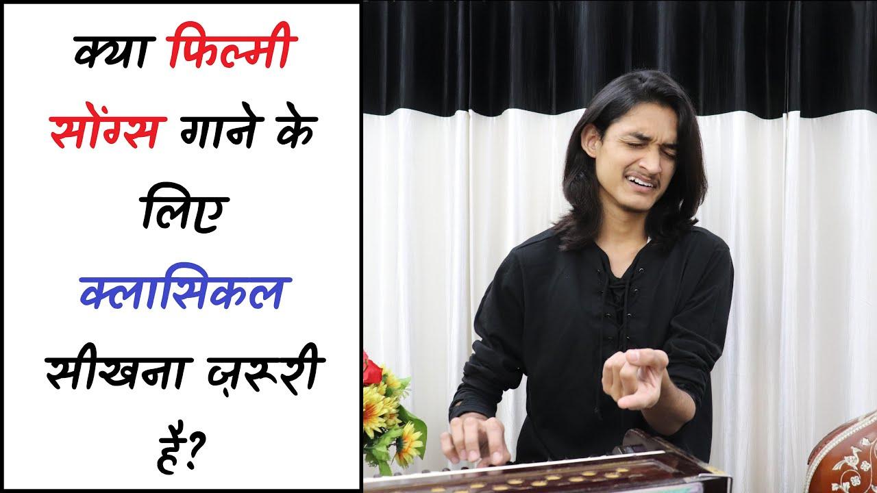 क्या Filmy Song गाने के लिए Indian Classical सीखना ज़रूरी है? Bollywood Singing Tips by #MasterNishad