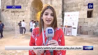 مهرجان جرش يواصل عروضه الفنية والثقافية والفلكلورية - (23-7-2019)