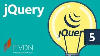 Видеокурс JQuery. Урок 5. События и обработчики событий в jQuery