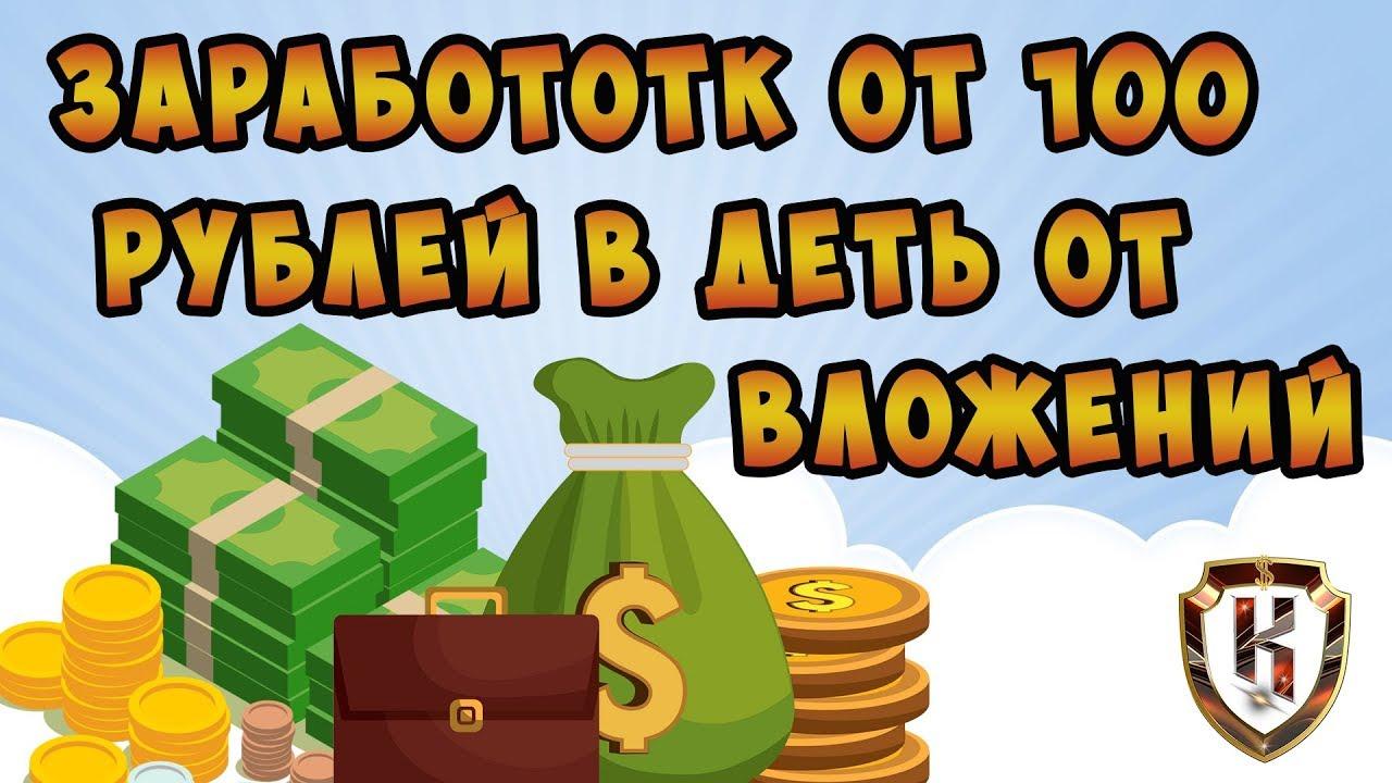 Заработок от 100 Рублей в День от Вложений | автозаработок 100 рублей в день