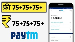 ₹75+75+75 Unlimited Earn money Paytm Cash free