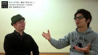 キティママ社公演 舞台「劣化コピー」の坪田塁(作・演出)と河相我聞(...