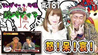 吉本ピン芸人 ランディー・ヲ様の【粋ペディア】(16/2/21) お店探しも!!...