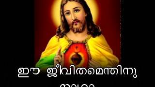 Thirunama Keerthanam Paduvanallenkil christian song instrumental slide lapsteel hawaiian guitar