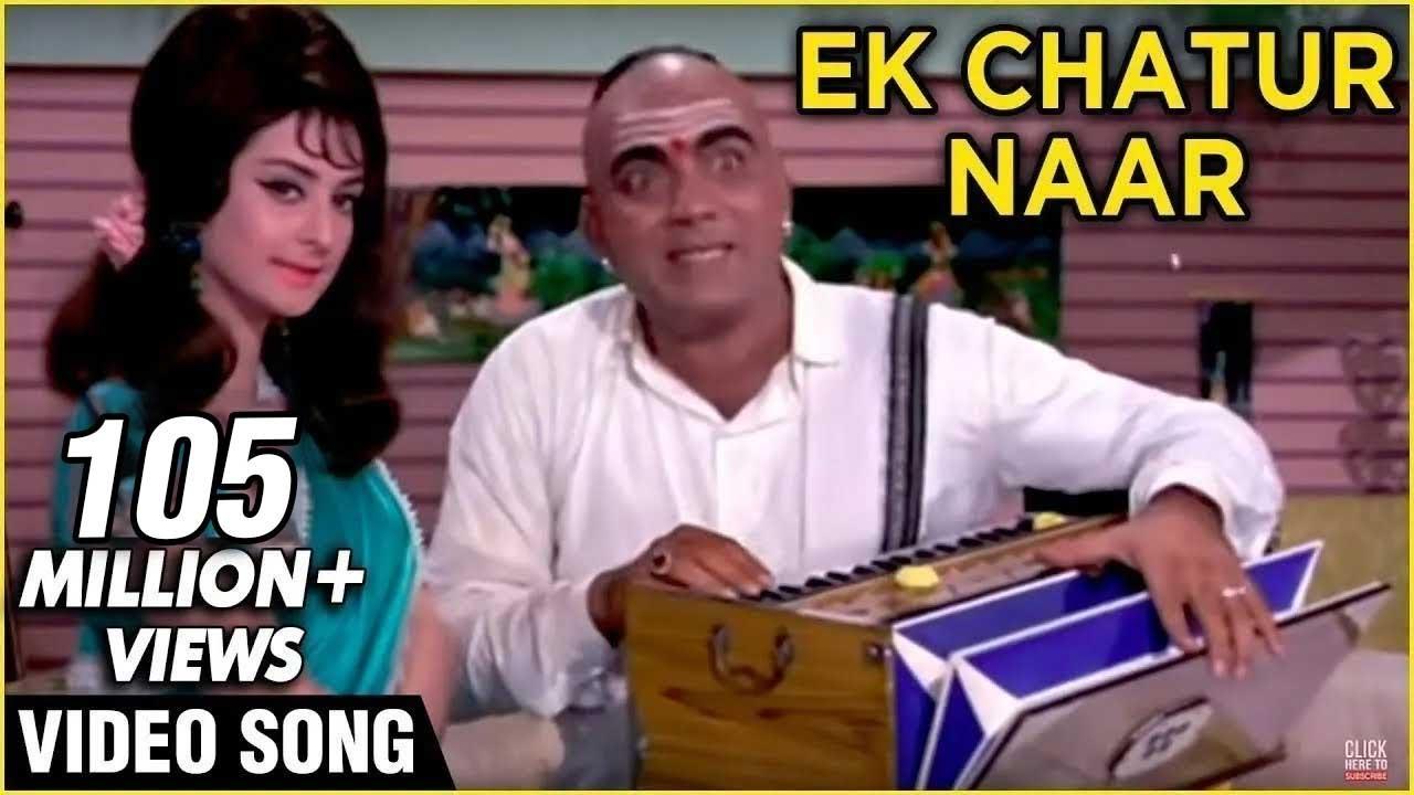 Ek Chatur Naar Badi Hoshiyaar - Kishore Kumar & Manna Dey's Superhit Song - R D Burman Song