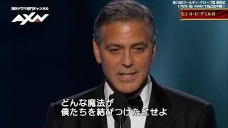 ジョージ・クルーニー 愛と平和のスピーチ(2015年)