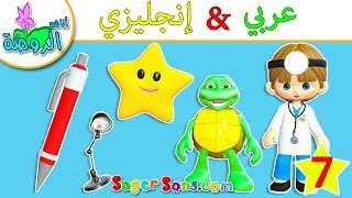 اناشيد الروضة - تعليم الاطفال - نطق الكلمات عربي - انجليزي - الحلقة (7) - بدون موسيقى - بدون ايقاع