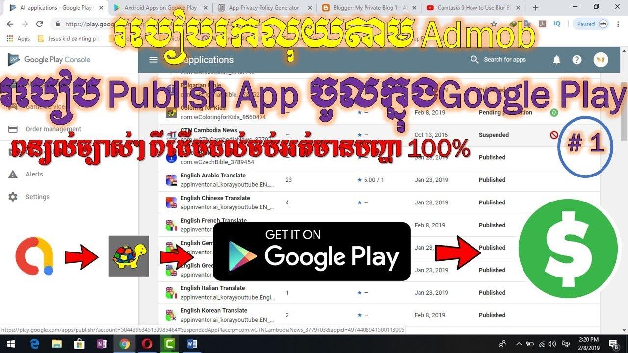 របៀបរកលុយតាម Admob   របៀប Publish App ចូលក្នុងGoogle Play  how to publish app #1