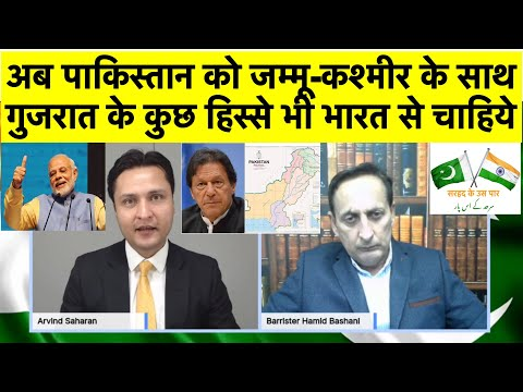 Pakistan's New Map and First Anniversary of Article 370s Abrogation