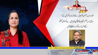 Exclusive Talk With Khaqan Abbasi On 18th Amendment | Nasim Zehra @8 | 29 April 2020