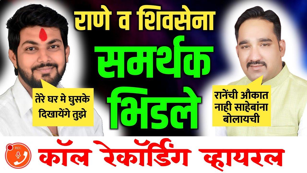 मुस्लिम शिवसेना नगरसेवक व राणे समर्थक भिडले Nitesh Rane Narayan Rane Vs Shivsena Uddhav Thackeray