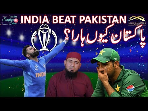Why Pakistan Lost?