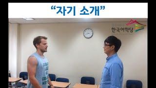 자기소개/국적 배우기 - 연세 한국어(Yonsei Ko…
