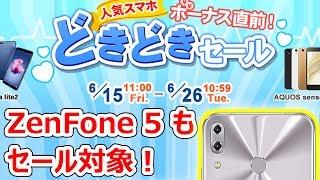 最新スマホ ASUS Zenfone 5 も【激安】goosimsellerで「どきどきセール」開催中! 期間は・・・ thumbnail