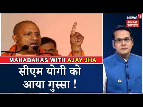 Mahabahas | Corona को लेकर अगर बरती किसी ने लापरवाही तो खैर नहीं होगी, CM Yogi ने किया साफ़ !