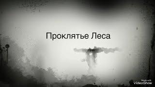"""""""Проклятье леса"""" фильм ужасов 2017"""