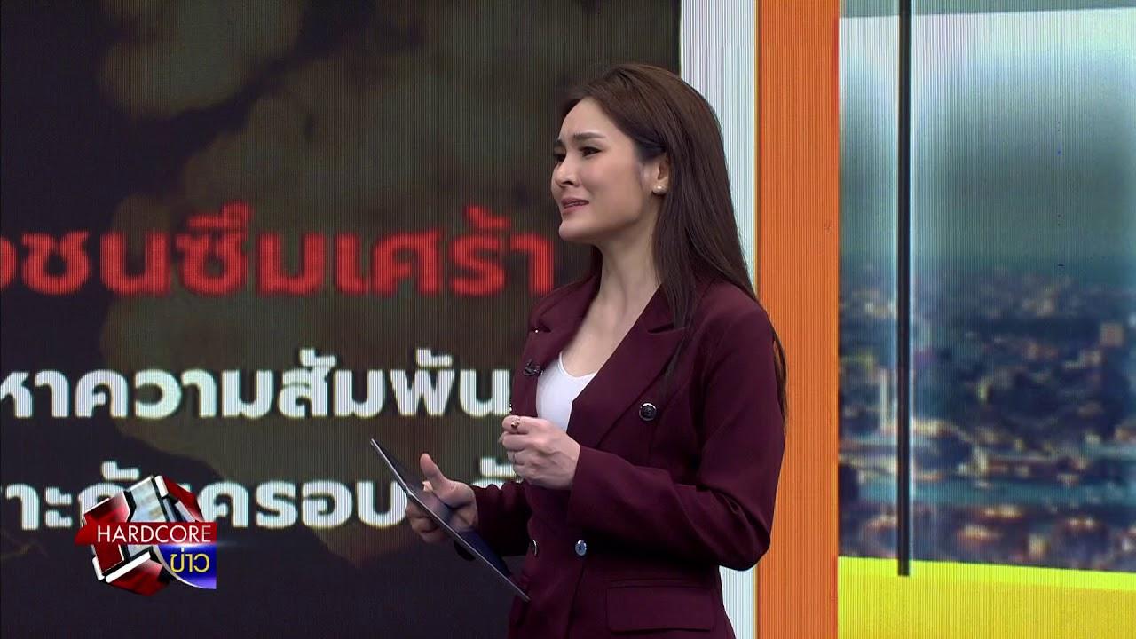10 ประเด็นทิศทางสุขภาพคนไทยที่น่าจับตา ปี 2564 ในฮาร์ดคอข่าว 01-01-64 เบรก 2
