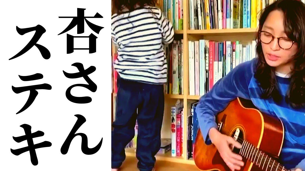 弾き語り 杏 杏さんの弾き語りが素敵!30日間おこもりで自宅でギター独学マスター!
