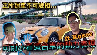 一台馬來西亞較稀有版本車款!2.0渦輪增壓版Mini Cooper S~這動力表現跟我想像的差很遠啊~~⚠️Part 1