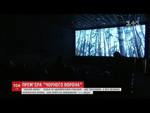 """""""Чорний ворон"""" на великому екрані: як реагують глядачі на прем'єру"""