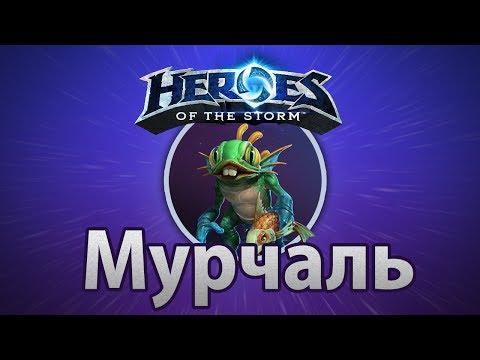 видео: heroes of the storm — Мурчаль