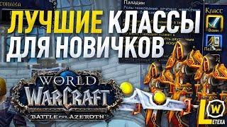 ЛУЧШИЕ КЛАССЫ ДЛЯ НОВИЧКОВ WORLD OF WACRAFT BATTLE FOR AZEROTH