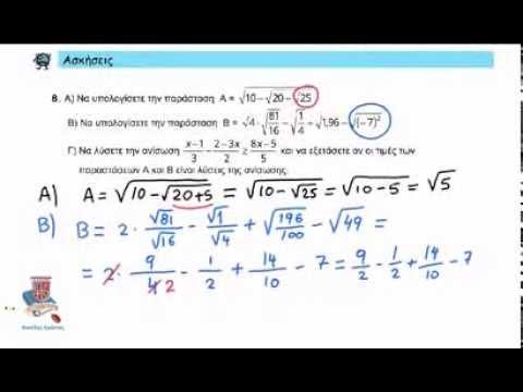 Μαθηματικά Β Γυμνασίου - Επαναληπτική άσκηση στις τετραγωνικές ρίζες και τις ανισώσεις