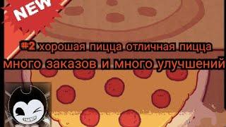 Пиццерия бенди 2#много заказов,клиентов и много чаевых