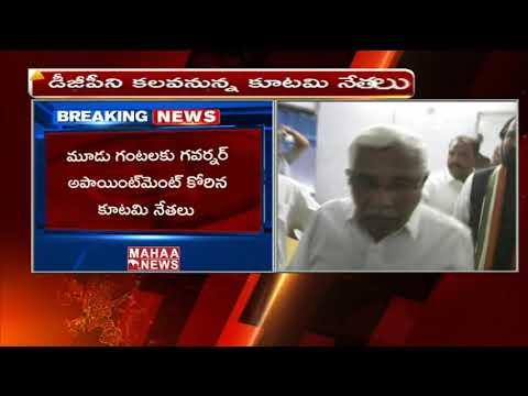 Prajakutami Leaders To Meet Governor | #TelanganaElectionResults | Mahaa News