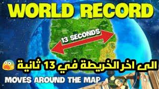 فورت نايت   رقم قياسي جديد الى اخر الخريطة ب 13 ثانية 😱😱