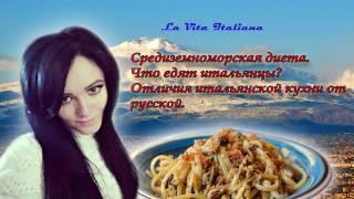 Среднеземноморская диета. Что едят итальянцы? Отличия итальянской кухни от русской.