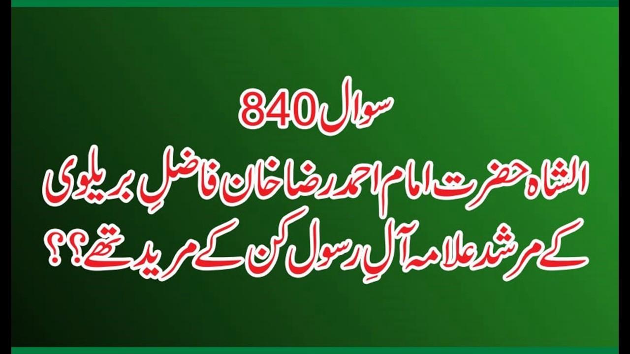 840 Ala Hazrat K Peer O Murshid Kin k Mureed Thay, Allama Syed Shah Turab  ul Haq Qadri
