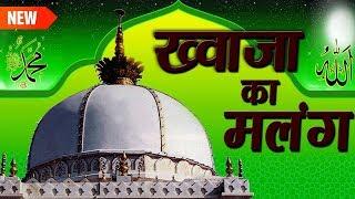 Khawaja Ka Malang   Shane Aalam Sabri   Islamic Song   Devotional Song   New Qawwali   Sonic Qawwali