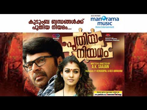 Puthiya Niyamam - Trailer of Malayalam Movie starring Mammootty and Nayanthara