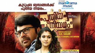 Puthiya Niyamam - Trailer of Malayalam Movie starring Mammootty and Nayanthara