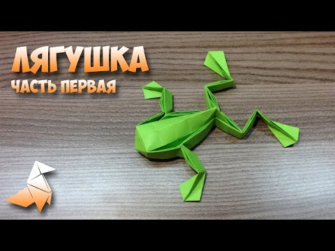 Прыгающая лягушка из бумаги / Оригами из бумаги