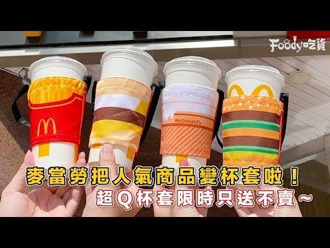 麥當勞食物變杯套了!(✪ω✪)