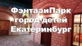 ФэнтазиГрад / Гринвич / Екатеринбург / город детей