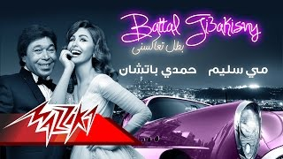 Battal Tiaakisny - Mai Selim Ft Hamdy Batshan بطل تعاكسنى - مى سليم وحمدى باتشان