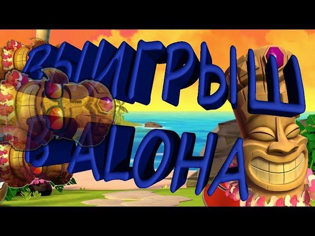 Выигрыш в казино, слот Aloha