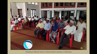 Calicut Ahmadi Muslims mark their 100 years Jubilee