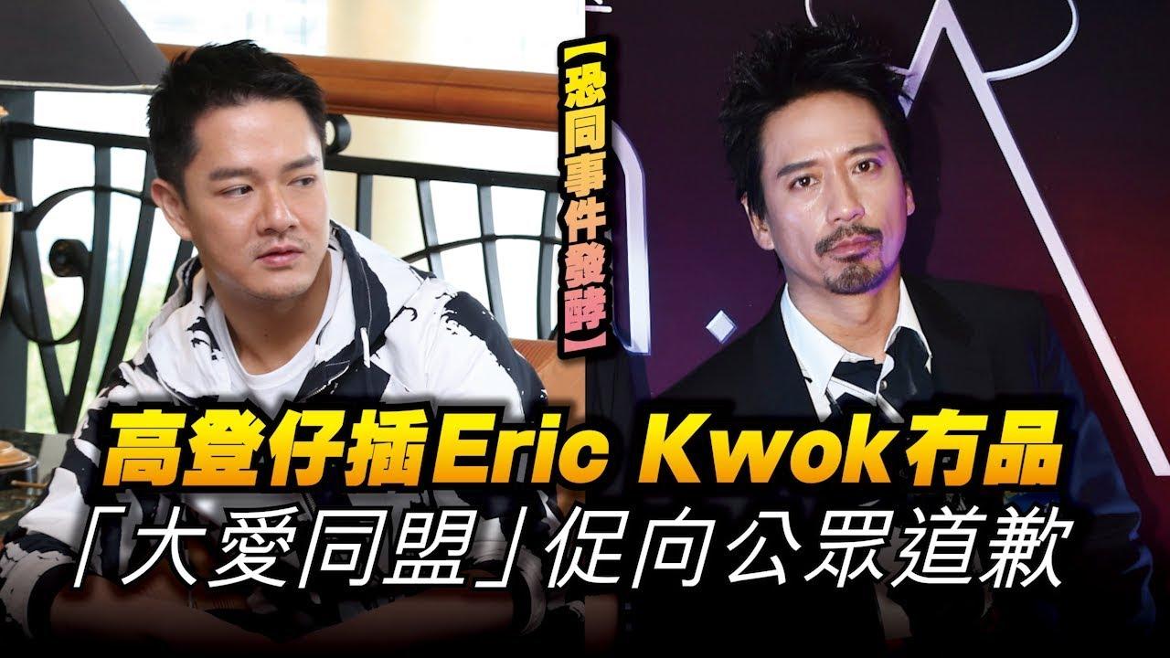【恐同事件發酵】 高登仔插Eric Kwok冇品 「大愛同盟」促向公眾道歉 - YouTube