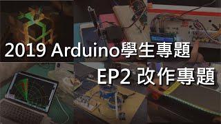 2019 Arduino學生專題 EP2 改作專題