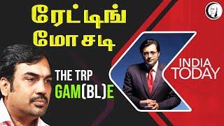 ரேட்டிங் மோசடி..  The TRP Gam(bl)e    பாண்டே பார்வை   TRP