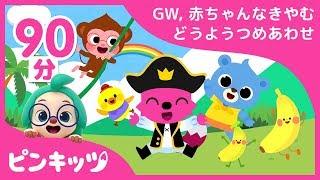 【90分】 2019GWスペシャル歌の詰め合わせ | GW, 赤ちゃんなきやむ童謡集 | しっぱいしたっていいよ, かいぞくのぼうけんのうた、そしてくだもののうたまで | ピンキッツ童謡