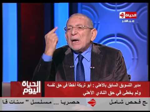 الحياة اليوم - عدلى القيعي : ابو تريكة ظلم نفسه ولم يظلم النادي الاهلي واعتزاله غير مفهوم