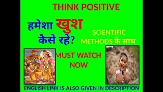 (IN HINDI) HOW TO REMAIN EVER HAPPY